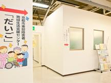京都市東部障害者生活支援センター「だいご」