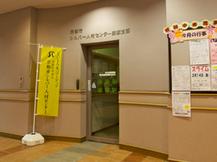 京都市シルバー人材センター東部支部