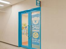 幼児教室コペル 京都醍醐教室