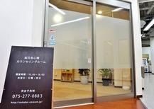 桜花会心理カウンセリングルーム